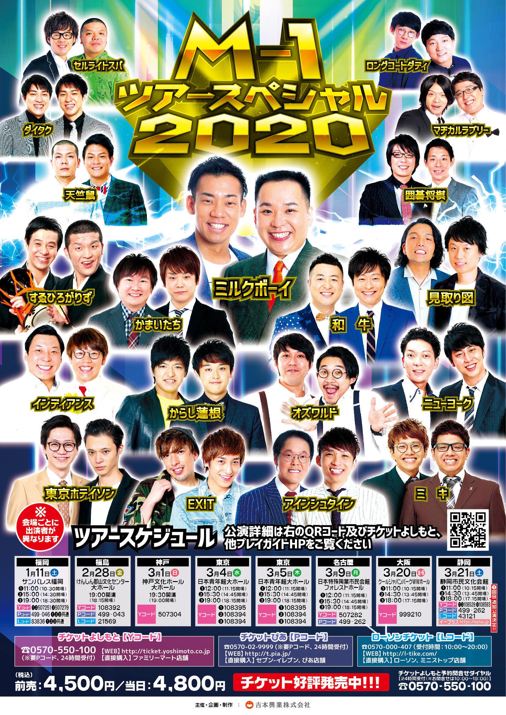 http://www.syumatsu.jp/20200107145135-09b31eaf070faa1d0cfbff461a85ff960686ae78.jpg
