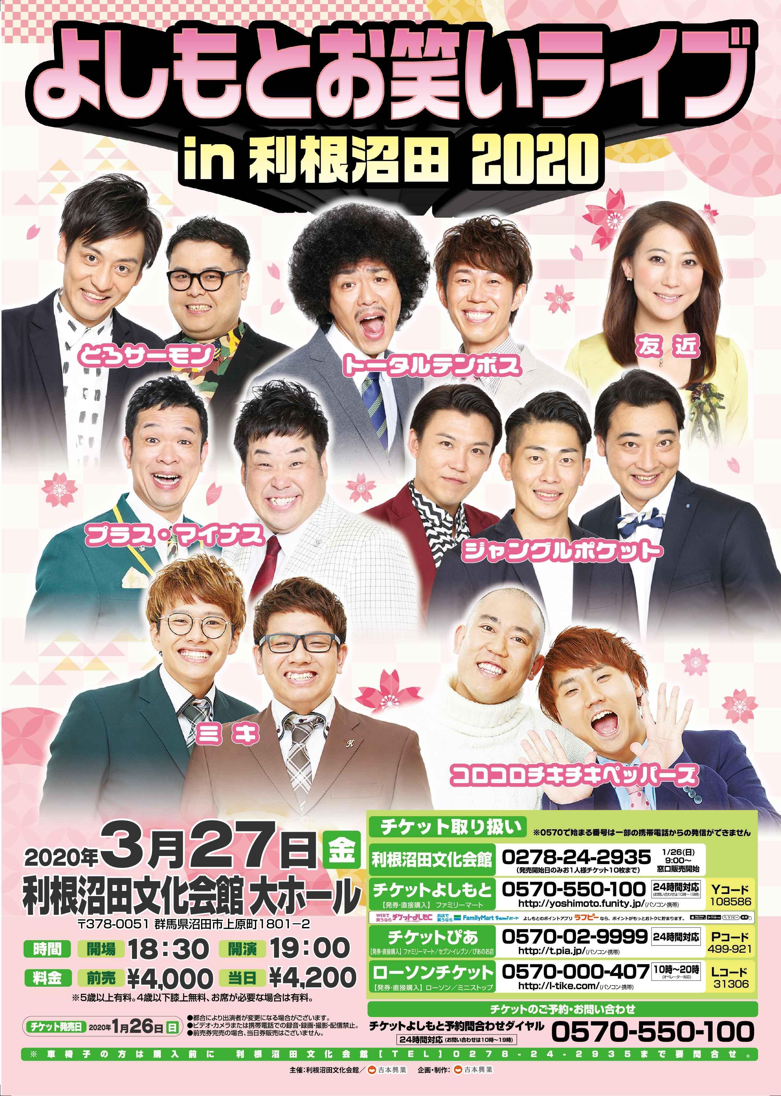 http://www.syumatsu.jp/20200117165253-2bc667913b7ea5d0dc1435482029bf0f48d1ae03.jpg