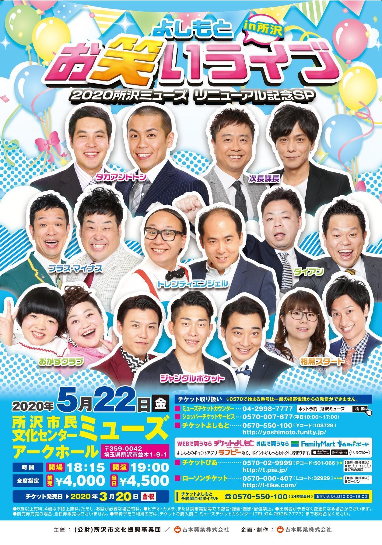 http://www.syumatsu.jp/20200311144232-6805db40ba79552f53f2a844e7bb7ba512470f45.jpg