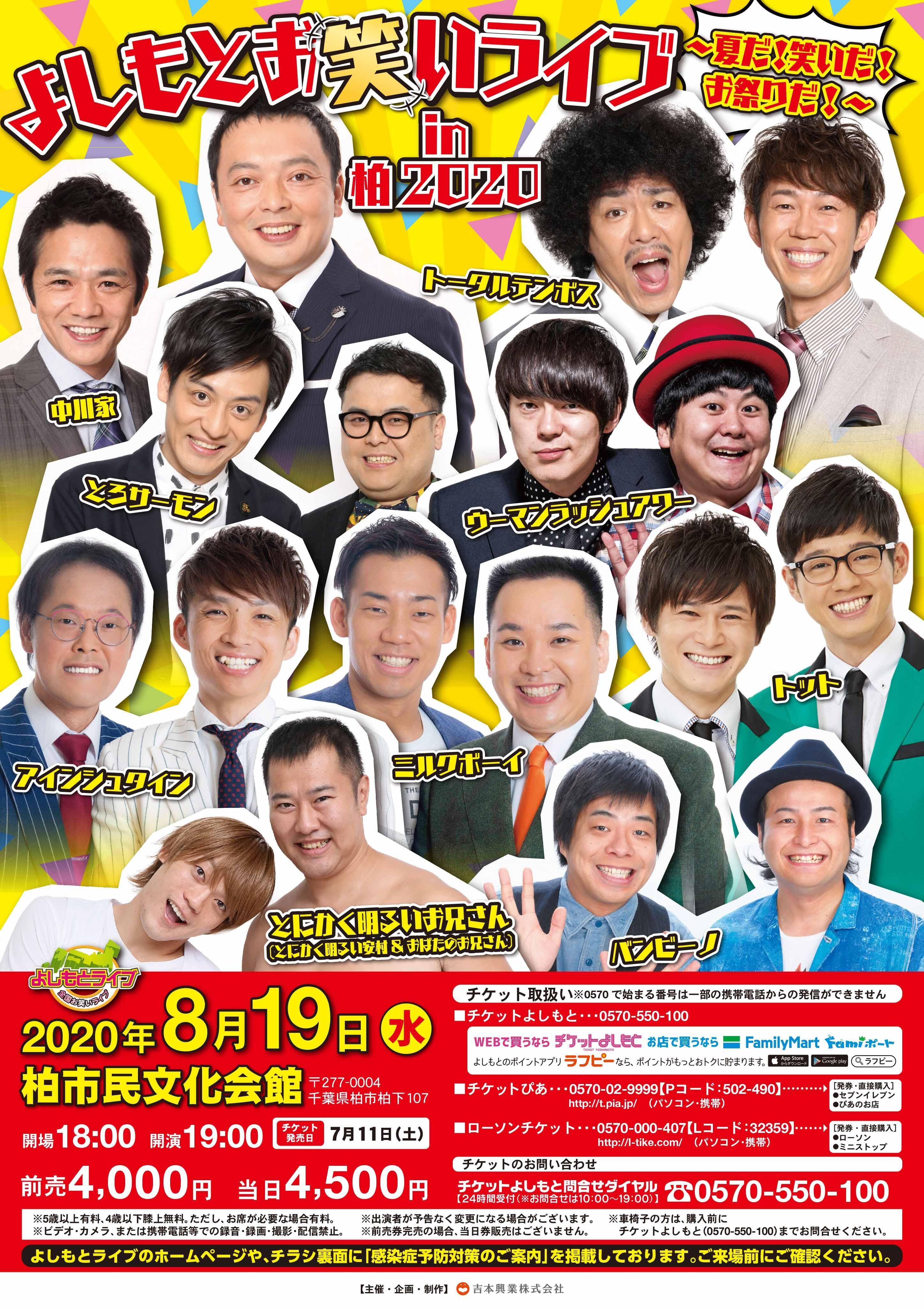 http://www.syumatsu.jp/20200706144810-7bb8b47fff8a1c92c1f12d4307afb7f79a9d6c80.jpg