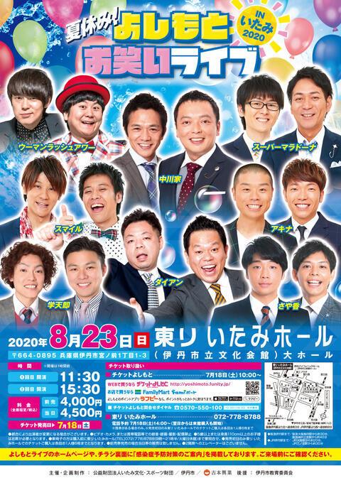 http://www.syumatsu.jp/20200717110029-749da4b90e248fa93ba68930d19c6c9585effeda.jpg