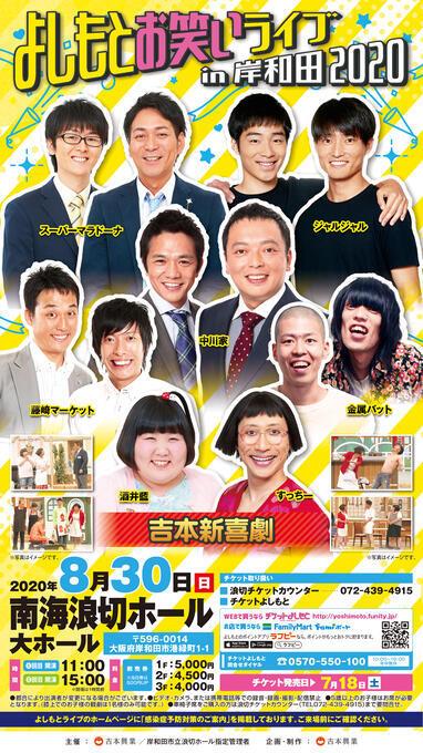 http://www.syumatsu.jp/20200717112145-8a3316cdf9fb77b60c9dbece30f41d83b89fea12.jpg
