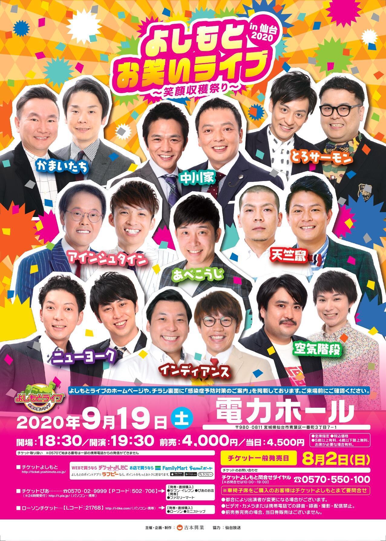 http://www.syumatsu.jp/20200729123912-00770be9357dccae1b486a84ca492053792c69b3.jpg