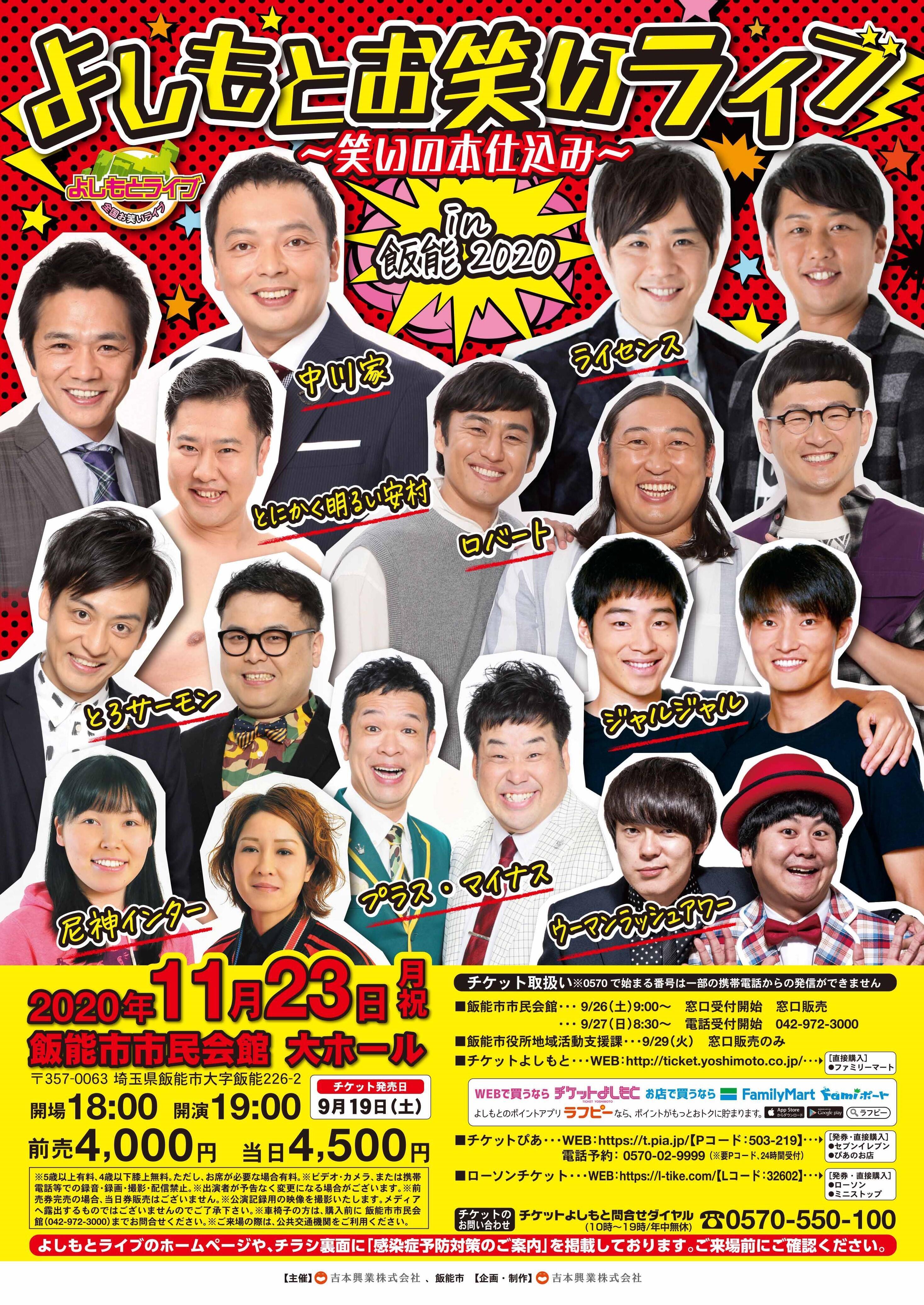 http://www.syumatsu.jp/20200919182318-01aa6c2207804faa169ff13161289f81c4bebb20.jpg