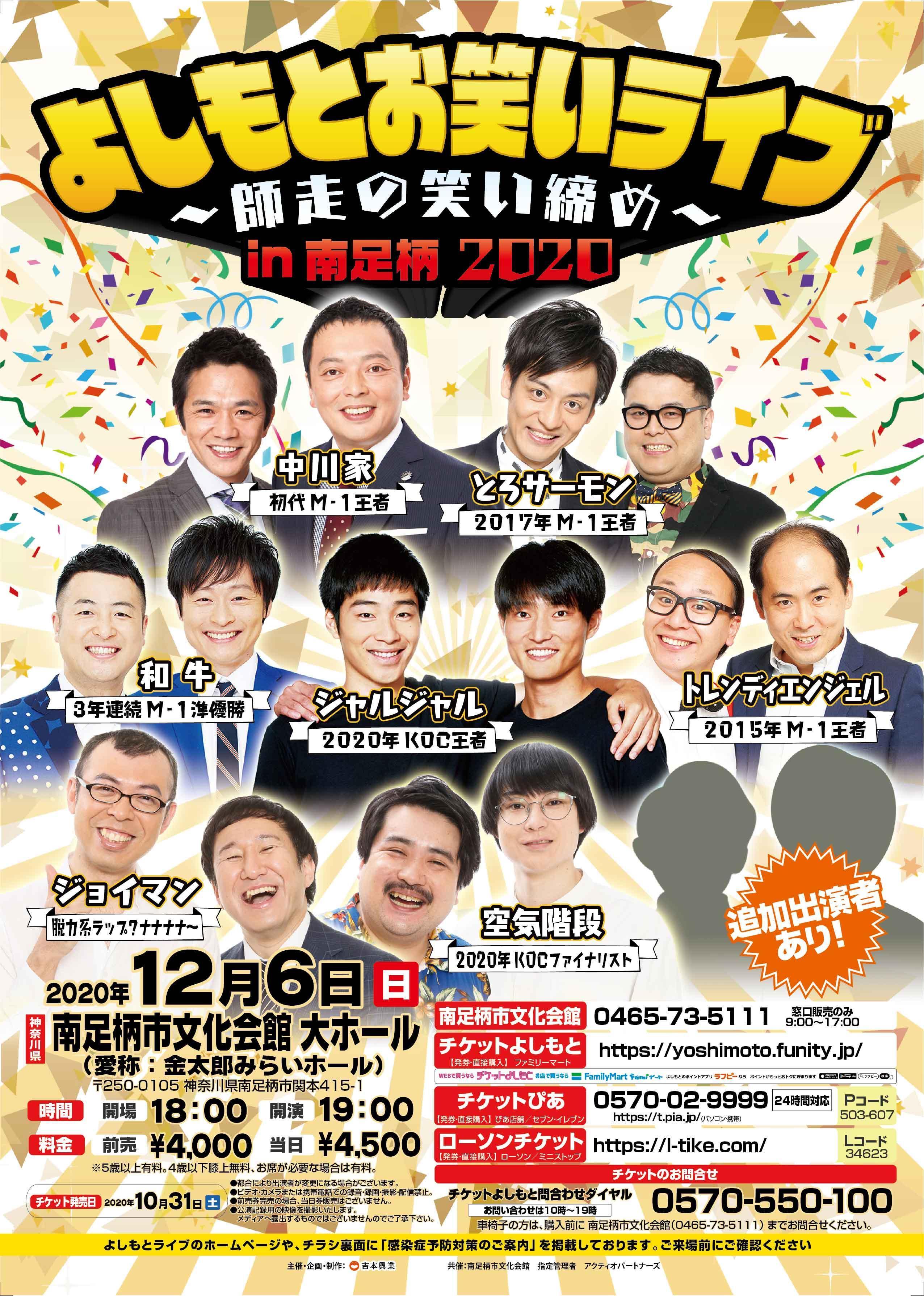 http://www.syumatsu.jp/20201016151555-361a65e96ff483f5d19163ea52938bde4390118a.jpg