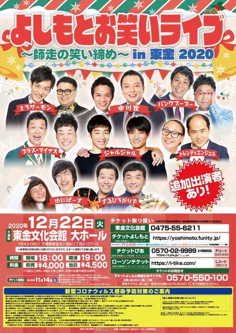 http://www.syumatsu.jp/20201110194502-bbf49ca56f05722eb52043df2a52dfb9d6ec9f74.jpg