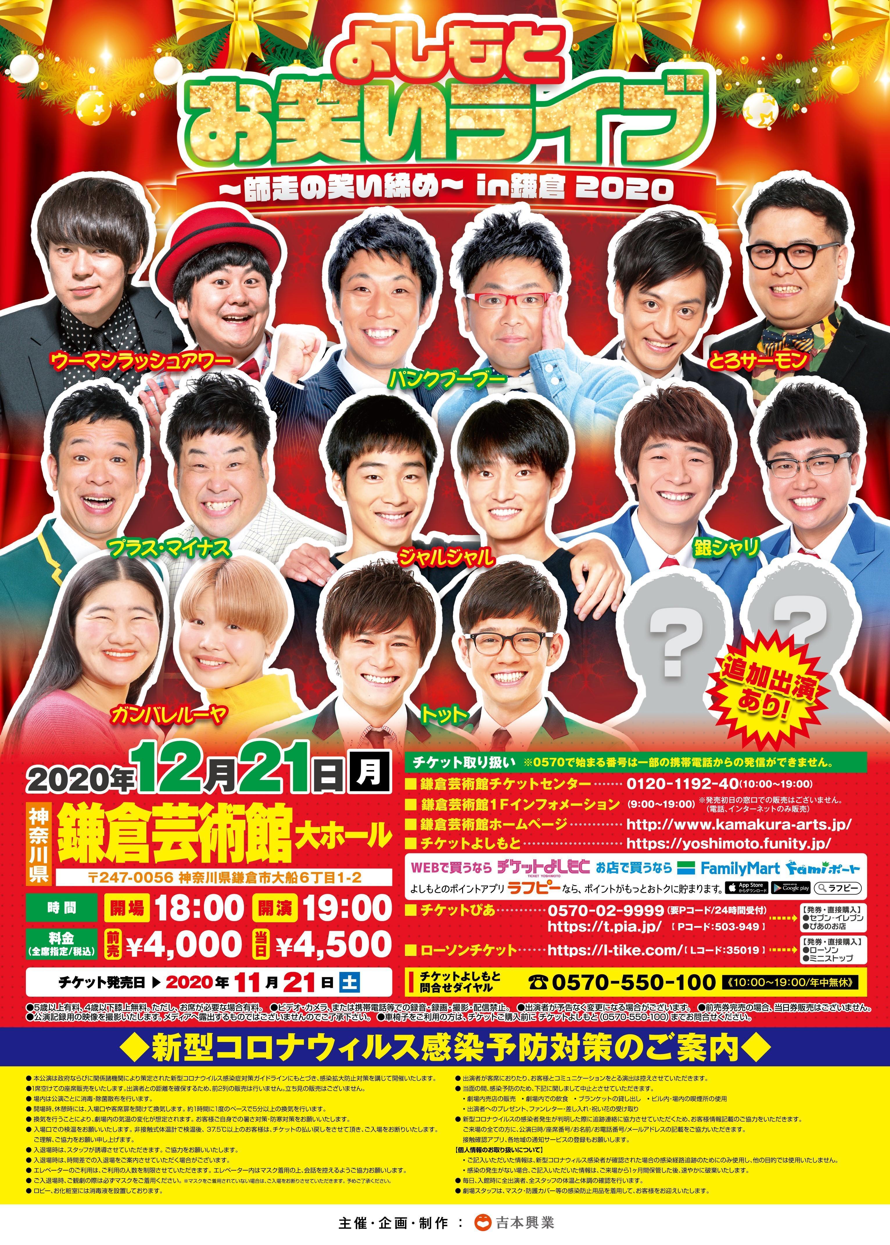 http://www.syumatsu.jp/20201120103953-5c681cc11bb055bcc78927d546ccf942356924c3.jpg