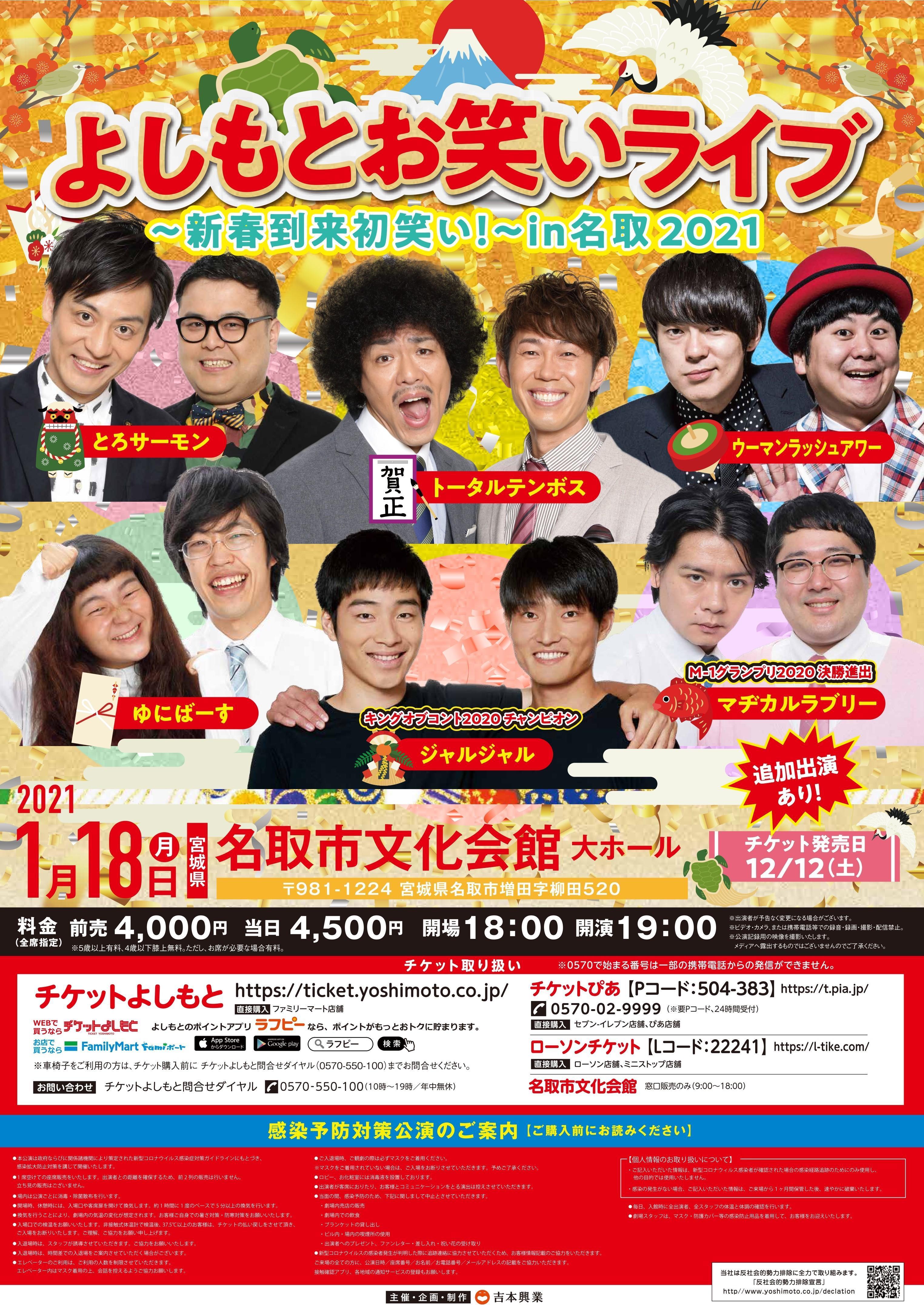 http://www.syumatsu.jp/20201208104719-459067a29f4245f11ac4a985af0bf905ca84d9fa.jpg