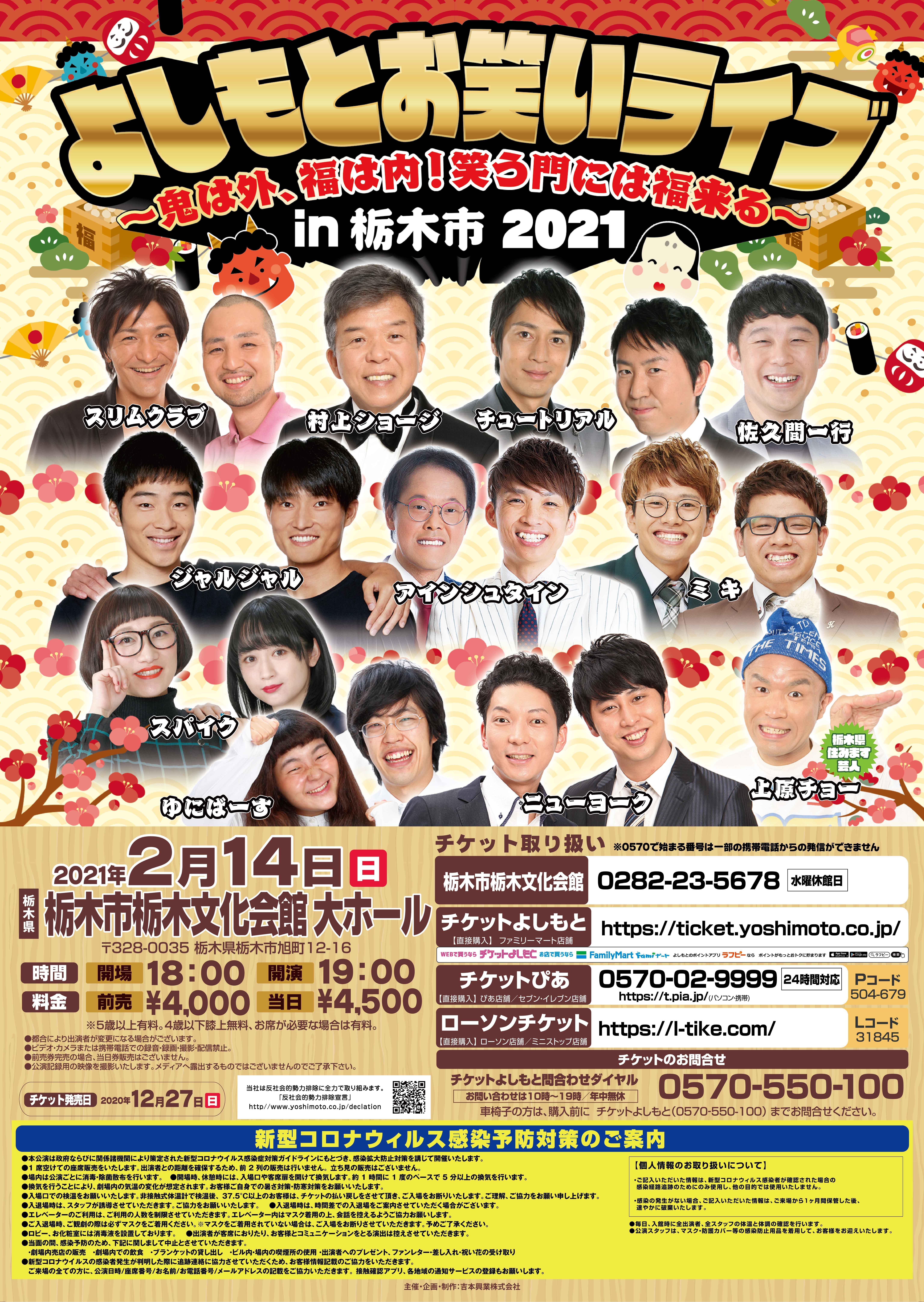http://www.syumatsu.jp/20210104181811-a9df9230b4b3455905b7aad4a9fa8f7ad8980fc8.jpg
