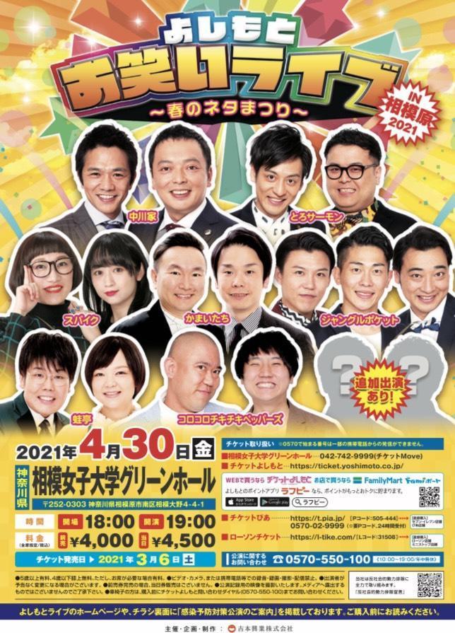 http://www.syumatsu.jp/20210303123543-c010431aa48d6379d54ed151d8a69a3100a96000.jpg