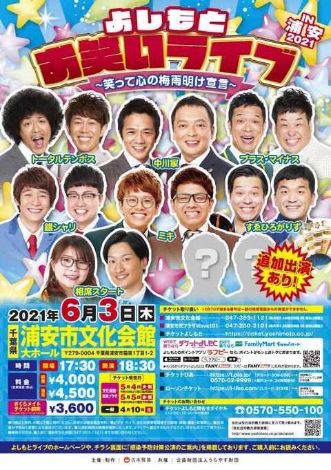 http://www.syumatsu.jp/20210407152853-2f813d800ed59eeaa99cc7ffb294b21e8ef86dd4.jpg
