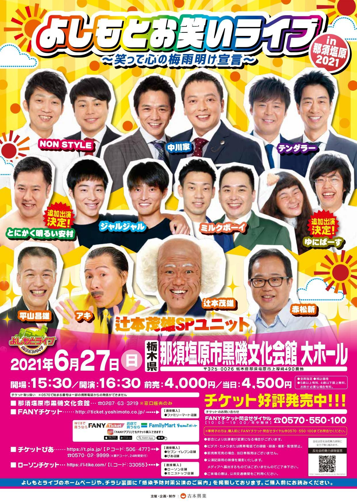 http://www.syumatsu.jp/20210609140049-65bdeb4c03823f1cde044f9cb6f2cc6e73bc8130.jpg