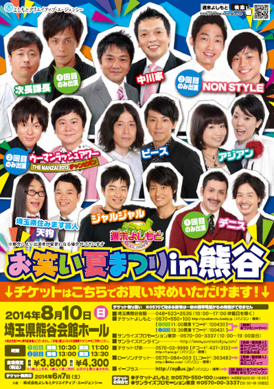 20140810_2.png