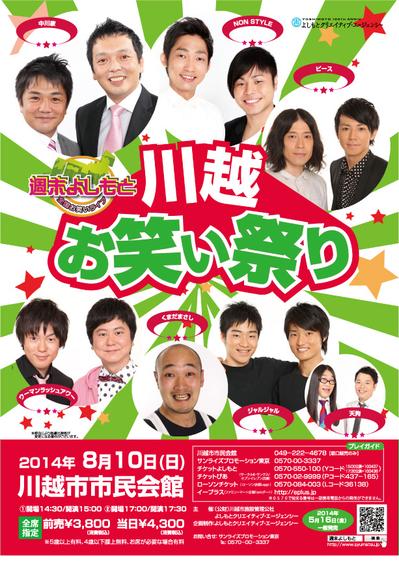 kawagoe_a4.jpg