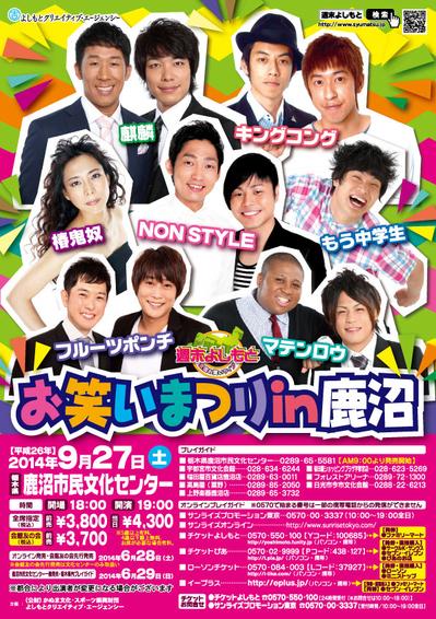 20140927_kanuma_a4_ol.jpg