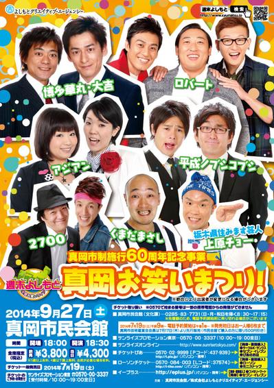 20140927_maoka_a4_ol.jpg