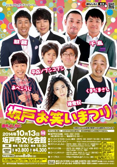 20141013_sakado_a4_ol.jpg