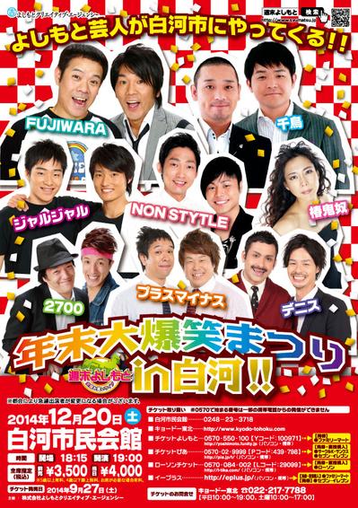 20141220_shirakawa_a4_ol_3.jpg