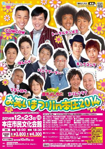 20141223_honjo.jpg