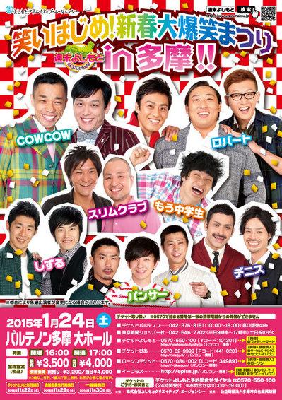 20140124_tama_A4_ol.jpg