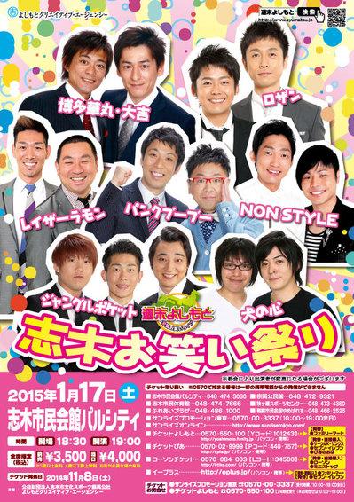 20150117_shiki_A4_ol.jpg