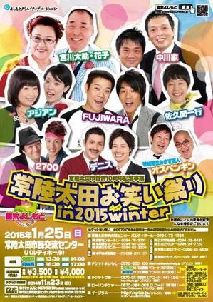 Flyer_20150125Hitachiotaのサムネイル画像