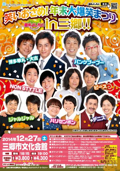 20141227_misato_a4_ol_2-thumb-autox566-2646.jpg