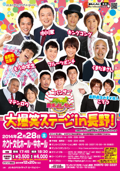 20150228_nagano_A4_ol.jpg