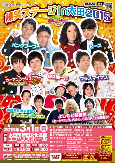 http://www.syumatsu.jp/assets_c/2015/01/20150121104152-e1751002572bb2de131fedf925ffc8bcda68bc4e-thumb-autox566-16546.jpg