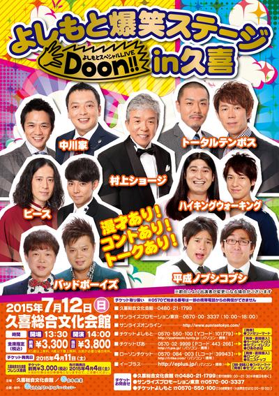 よしもと爆笑ステージDoon!! in...