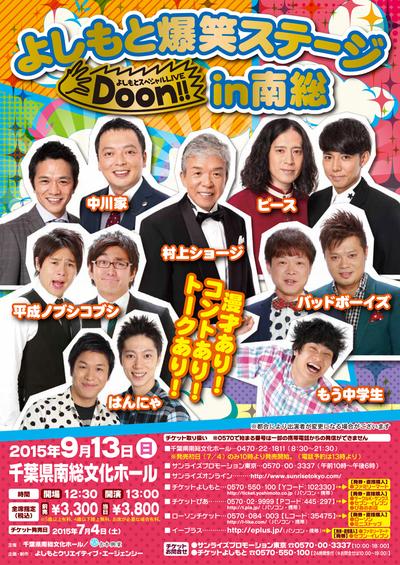 よしもと爆笑ステージDoon!! in ...