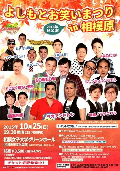 20151025sagamihara_2