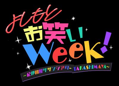 お笑いweekロゴ(ブラック)