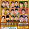 【大阪】よしもとお笑いライブin大阪狭山 2021