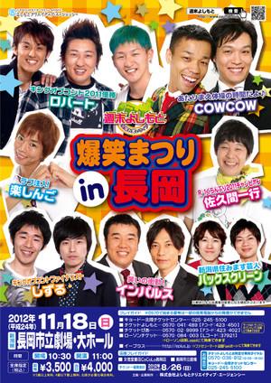 20121118_nagaoka_a4