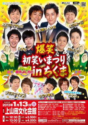 20130113_chikuma