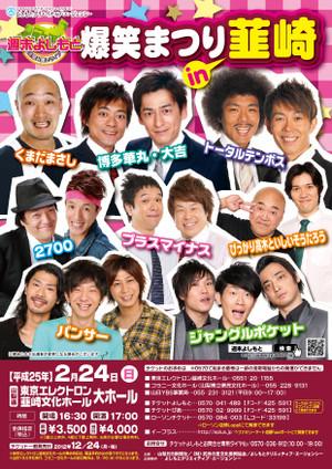 20130224_nirasaki_a4_5