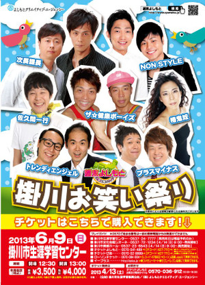 20130609_kakegawa_a4_ol