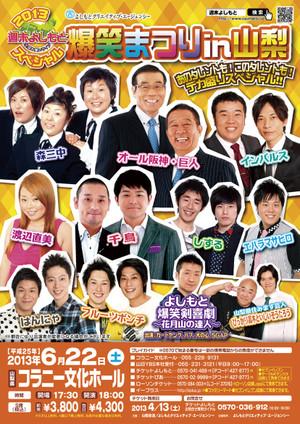 20130622_yamanashi