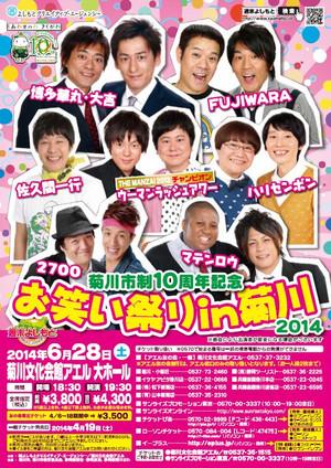 20140628_kikugawa