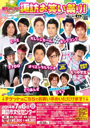 20140706_suwa_a4_ol