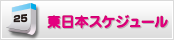 東日本スケジュール