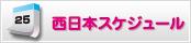 西日本スケジュール