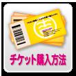 チケット購入方法