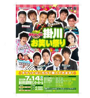 20120714_a4_ol