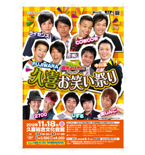 20120901_kuki_a4_ol