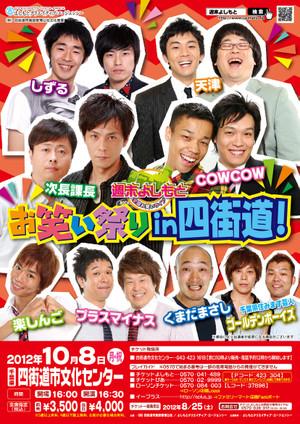 20121008_yotsu_a4