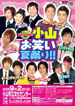 20120902_oyama_a4_3