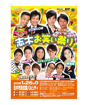 20130126_shiki_a4_ol