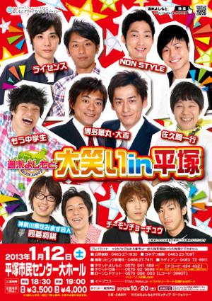 20130112_hiratsuka_2